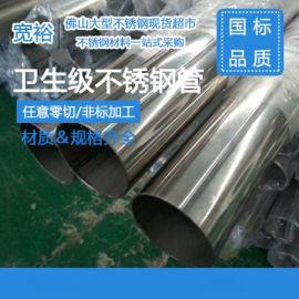 316L不锈钢卫生级管70*2.0食品机械用