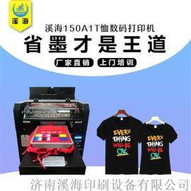 服装打印机 T恤打印机 服装数码印花机