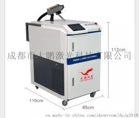 成都重庆绵阳周边机械设备零部件大鹏激光清洗机除锈机