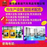 防冻液生产设备,小型防冻液生产机器