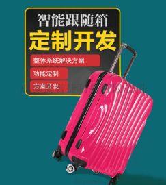 自动行走行李箱 蓝牙行李箱 智能行李箱功能定制预售