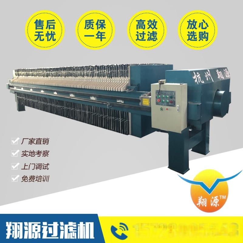 污水处理压滤机 翔源环保设备过滤机
