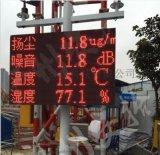 江门智慧建筑工地噪音扬尘环境监测系统