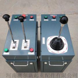 供应高品质起重机联动台  手柄操作控制台