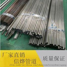 天津信烨薄壁不锈钢水管双卡压式或管件不锈钢焊接管