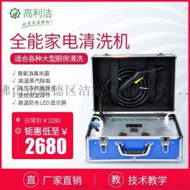 高利洁A6家电清洗设备 多功能油烟机空调清洗机