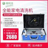 高利潔A6家電清洗設備 多功能油煙機空調清洗機
