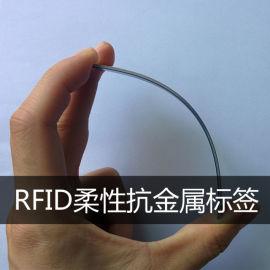 超高频抗金属标签 柔性弯曲RFID电子标签