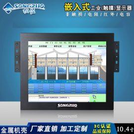 松佐10.4寸工业显示器嵌入式安装触控显示屏