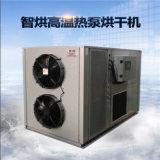 一套空氣能熱泵枸杞烘乾機讓您提升產品價值