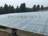 苏州工厂采光顶篷840 900型FRP采光板