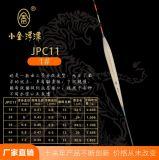 厂家直销正品JPC11/12芦苇鱼漂纯手工立式浮漂