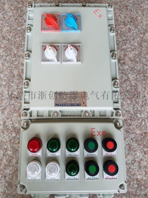 风机/水泵防爆控制按钮箱厂家
