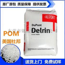 POM M90-44 运动器材 注塑共聚甲醛