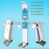 健康驿站乐佳HW-900A健康小屋体检一体机