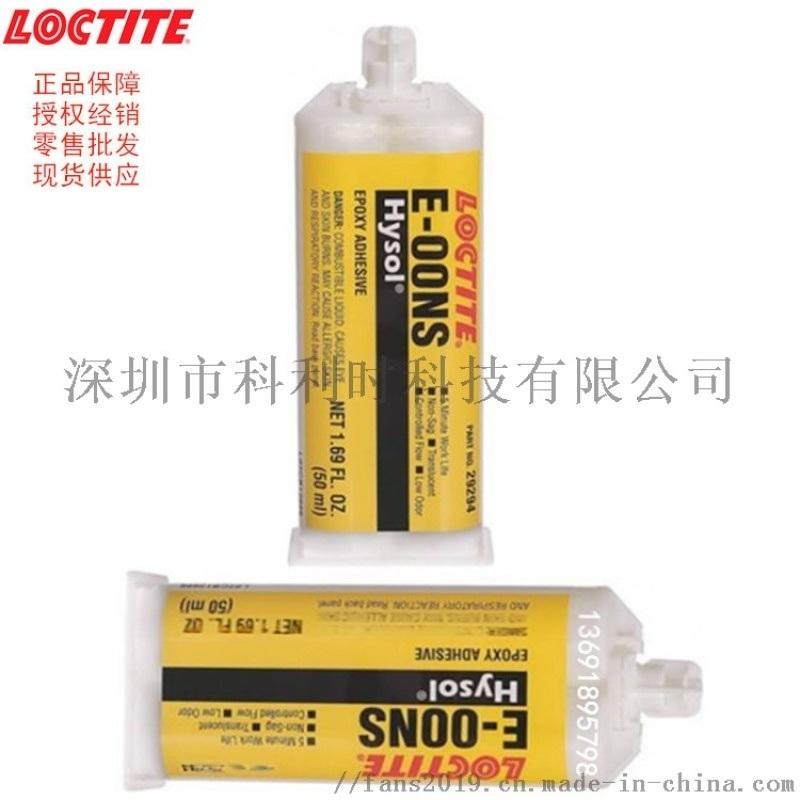 乐泰E-00NS环氧树脂粘合剂结构AB胶50ml