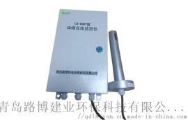 国产实时监控LB-SOOT 油烟在线监测仪