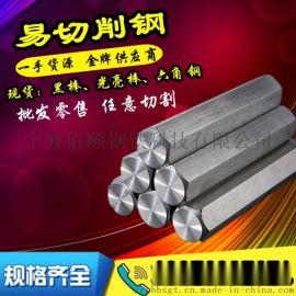 进口12L14易车铁 冷拉六角钢 圆钢 方钢 扁钢
