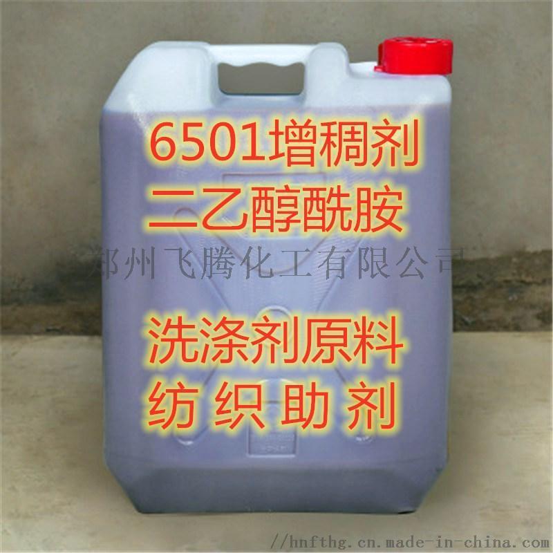 6501椰子油脂肪酸二乙醇酰胺 洗洁精增稠剂