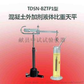 TDSN-BZTP1型混凝土外加剂液体比重天平