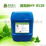 高固含量工業清洗消泡劑HY-8120/8160