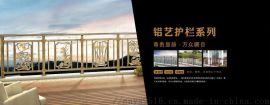 佛山歌思奇别墅庭院铝合金阳台护栏自建房阳台护栏