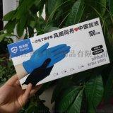 一次性丁腈手套藍色家庭防護電子廠民用工業級
