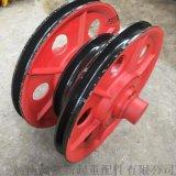 廠家生產鑄鋼軋製滑輪組  抓鬥用滑輪組