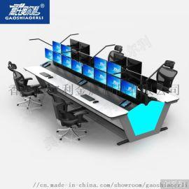厂家直供高氏奥尔利 创系列控制台 操作台 监控操作台