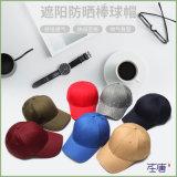 在唐定制棒球帽 纯棉棒球帽 logo刺绣印刷棒球帽