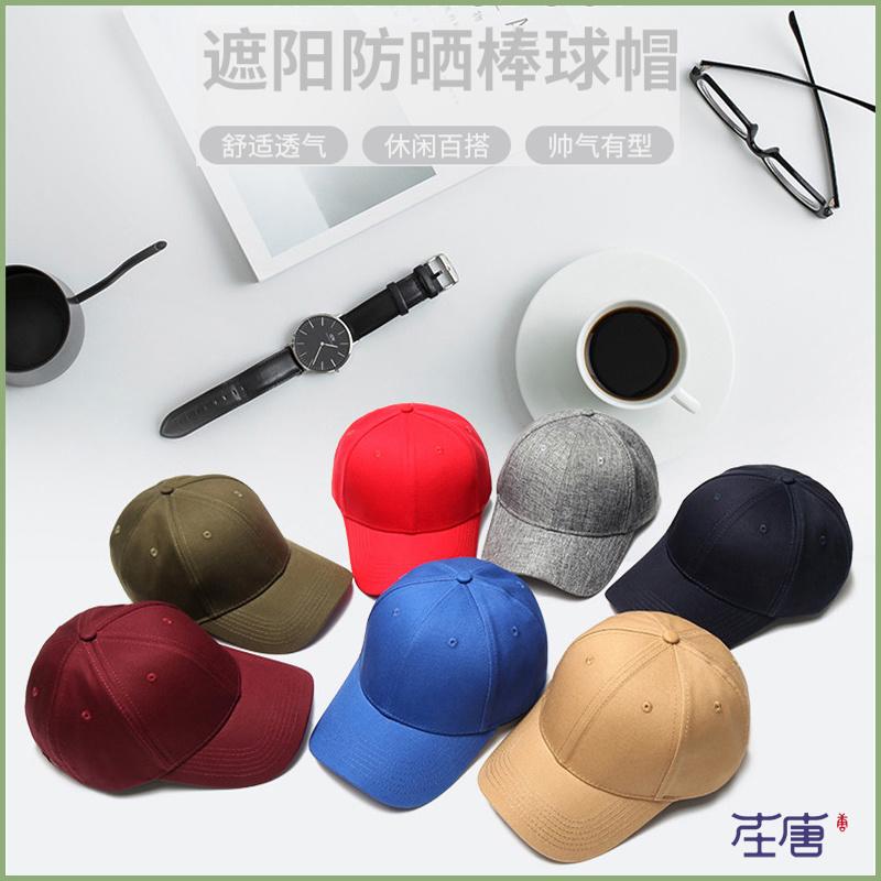 在唐定製棒球帽 純棉棒球帽 logo刺繡印刷棒球帽