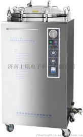 50升立式压力蒸汽灭菌器