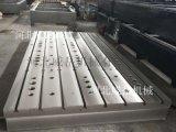 鑄鐵平臺積壓件甩 T型槽鑄鐵平板 T型槽試驗平臺