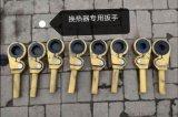 沈阳换热器清洗专用拆装扳手生产厂家