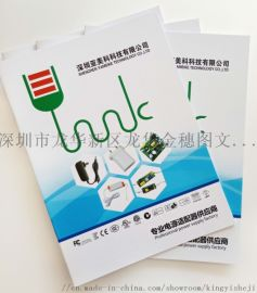 深圳画册定制印刷宣传单海报彩页设计制作
