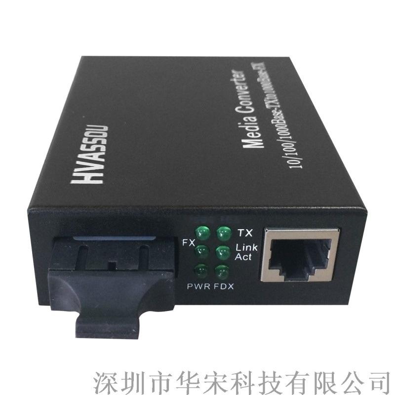 1光1電光纖收發器,單模雙纖光纖轉換器,光電轉換器