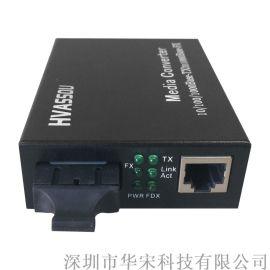 千兆1光1電單模雙纖光纖收發器安防監控光電轉換器