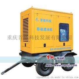 首能ZJY变压器油高效真空滤油机ZJY-50
