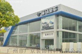各大汽车品牌4S店展厅天花吊顶装修样板