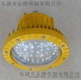 BDE53 LED免維護防爆泛光燈