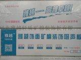 雅越高端负离子抑菌除菌RH99矿棉装饰吸音板