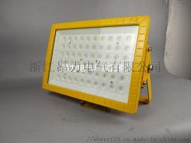 固定式LED防爆灯120W,加油站防爆应急灯