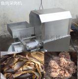 鱼肉采肉机鱼肉采集机鱼皮鱼骨分离机