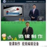 專業定製微課產品設備 虛擬情景 背景選擇