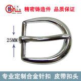 厂家定制个性腰带皮带扣头针扣-20mm