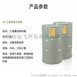 厂家直供乙烯基树脂耐高温乙烯基901 907树脂
