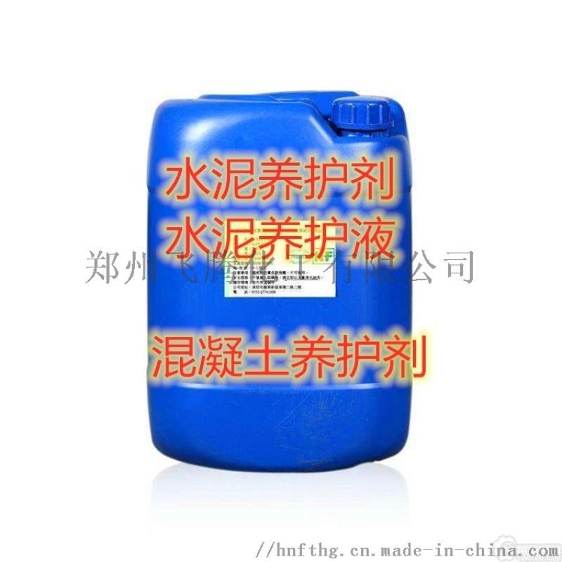 厂家直销混凝土养护剂 水泥养护液 建筑防护液