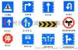 交通安全标志 定制 批发