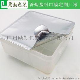 香膏盒镀铝封口膜 易揭铝箔PP膜固体香水封口膜易撕