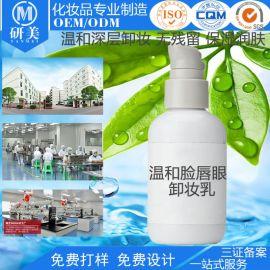 广州化妆品厂生产脸唇眼卸妆乳液oem贴牌加工定制